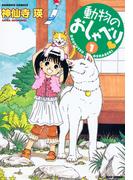 動物のおしゃべり (1)(バンブーコミックス 4コマセレクション)