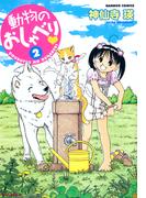 動物のおしゃべり (2)(バンブーコミックス 4コマセレクション)