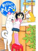 動物のおしゃべり (3)(バンブーコミックス 4コマセレクション)