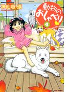 動物のおしゃべり (4)(バンブーコミックス 4コマセレクション)