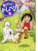 動物のおしゃべり (5)(バンブーコミックス 4コマセレクション)