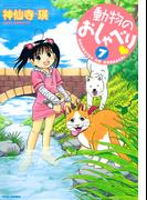 動物のおしゃべり (7)(バンブーコミックス 4コマセレクション)