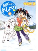 動物のおしゃべり (8)(バンブーコミックス 4コマセレクション)