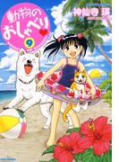 動物のおしゃべり (9)(バンブーコミックス 4コマセレクション)