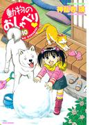 動物のおしゃべり (10)(バンブーコミックス 4コマセレクション)