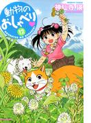 動物のおしゃべり (12)(バンブーコミックス 4コマセレクション)