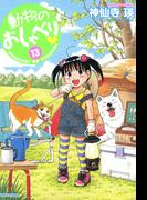 動物のおしゃべり (13)(バンブーコミックス 4コマセレクション)