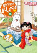 動物のおしゃべり (14)(バンブーコミックス 4コマセレクション)