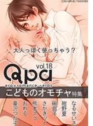 Qpa Vol.18 こどものオモチャ