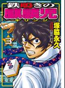 鉄鳴きの麒麟児(3)(近代麻雀コミックス)