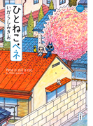 ひとねこペネ(バンブーコミックス 4コマセレクション)