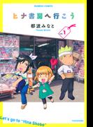 ヒナ書房へ行こう (1)(バンブーコミックス 4コマセレクション)