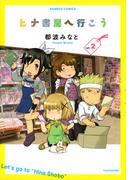 ヒナ書房へ行こう (2)(バンブーコミックス 4コマセレクション)