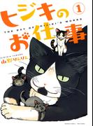ヒジキのお仕事 (1)(バンブーコミックス 4コマセレクション)