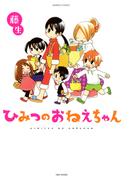 ひみつのおねえちゃん(バンブーコミックス 4コマセレクション)