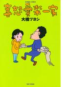 喜怒愛楽一家(バンブーコミックス 4コマセレクション)
