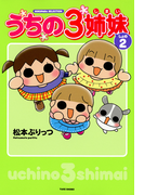 うちの3姉妹 しょの2(バンブーコミックス すくパラセレクション)