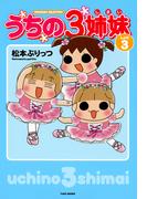 うちの3姉妹 しょの3(バンブーコミックス すくパラセレクション)