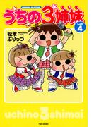 うちの3姉妹 しょの4(バンブーコミックス すくパラセレクション)