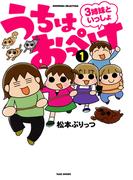 うちはおっぺけ 3姉妹といっしょ(1)(バンブーコミックス すくパラセレクション)