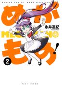 めがもの! (2)(バンブーコミックス 4コマセレクション)