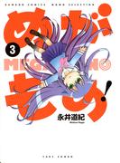 めがもの!(3)(バンブーコミックス 4コマセレクション)