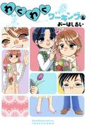 わくわくワーキング (6)(バンブーコミックス 4コマセレクション)