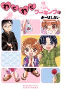 わくわくワーキング (7)(バンブーコミックス 4コマセレクション)
