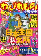 わびれもの(バンブーコミックス 4コマセレクション)