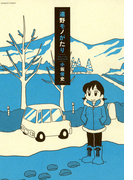 遠野モノがたり(バンブーコミックス 4コマセレクション)