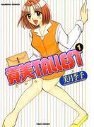 貴美TALLEST (1)(バンブーコミックス 4コマセレクション)