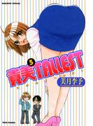 貴美TALLEST (5)(バンブーコミックス 4コマセレクション)