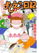 実在ニョーボ よしえサン日記 (1)(バンブーコミックス 4コマセレクション)