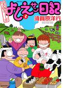 実在ニョーボ よしえサン日記 (3)(バンブーコミックス 4コマセレクション)