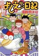 実在ニョーボ よしえサン日記 (4)(バンブーコミックス 4コマセレクション)