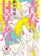 青春甘辛煮 (4)(バンブーコミックス MOMOセレクション)