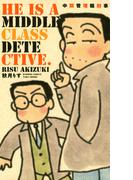 中間管理職刑事(バンブーコミックス 4コマセレクション)
