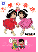 天使の事情 (2)(バンブーコミックス 4コマセレクション)