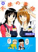 天使の事情 (4)(バンブーコミックス 4コマセレクション)