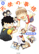 天使の事情 (5)(バンブーコミックス 4コマセレクション)