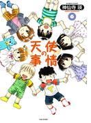 天使の事情 (6)(バンブーコミックス 4コマセレクション)