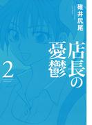 店長の憂鬱 (2)(バンブーコミックス 4コマセレクション)