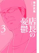 店長の憂鬱 (3)(バンブーコミックス 4コマセレクション)
