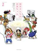 田中さんちの白米ちゃん (2)(バンブーコミックス 4コマセレクション)