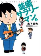 並盛サラリーマン (2)(バンブーコミックス 4コマセレクション)