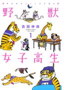 野獣女子高生 (1)(バンブーコミックス 4コマセレクション)