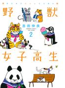 野獣女子高生 (2)(バンブーコミックス 4コマセレクション)