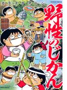 野性のじかん(バンブーコミックス 4コマセレクション)