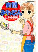 有閑みわさん (1)(バンブーコミックス 4コマセレクション)