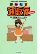 おみたま通販便  finale(バンブーコミックス MOMOセレクション)